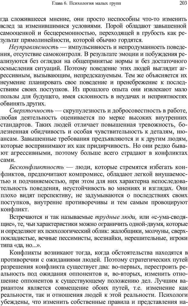 PDF. Психология и педагогика. Милорадова Н. Г. Страница 203. Читать онлайн