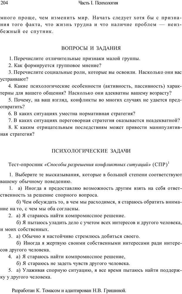 PDF. Психология и педагогика. Милорадова Н. Г. Страница 204. Читать онлайн