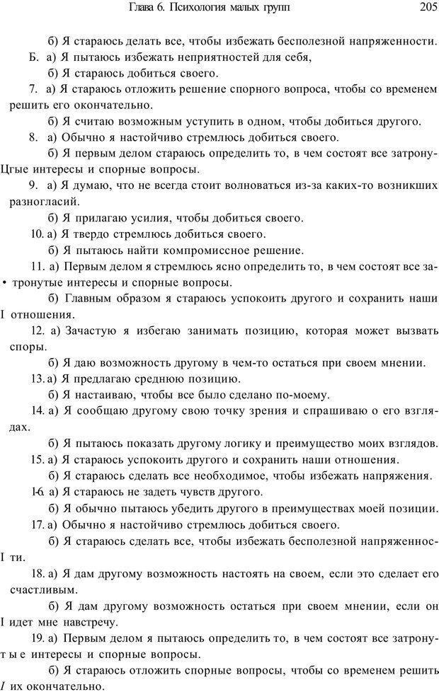 PDF. Психология и педагогика. Милорадова Н. Г. Страница 205. Читать онлайн