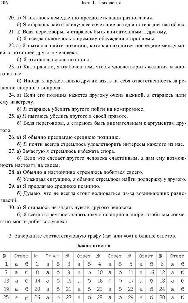 PDF. Психология и педагогика. Милорадова Н. Г. Страница 206. Читать онлайн