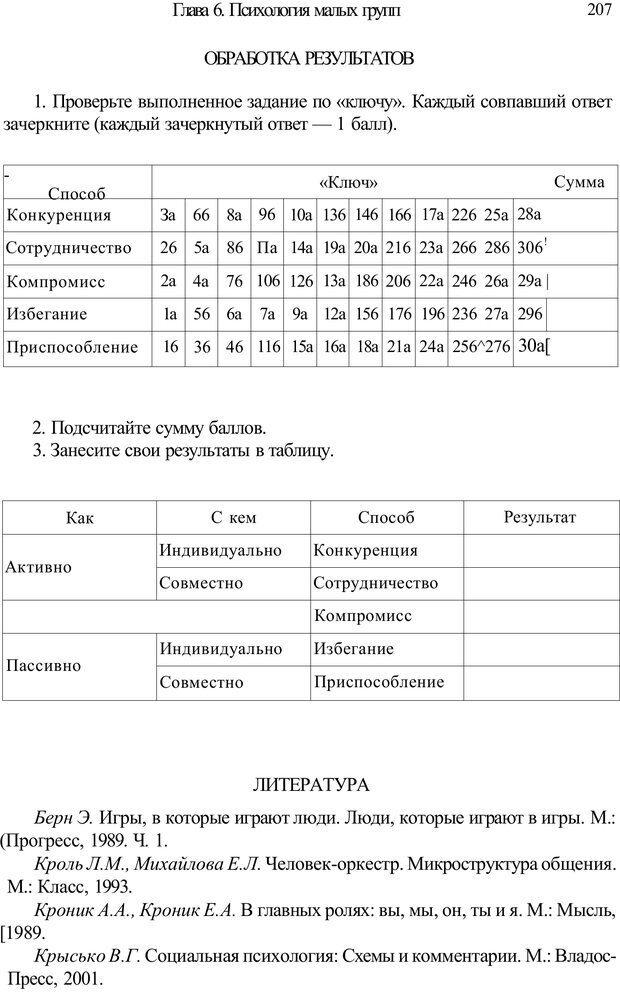 PDF. Психология и педагогика. Милорадова Н. Г. Страница 207. Читать онлайн