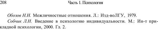 PDF. Психология и педагогика. Милорадова Н. Г. Страница 208. Читать онлайн