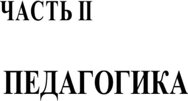 PDF. Психология и педагогика. Милорадова Н. Г. Страница 209. Читать онлайн
