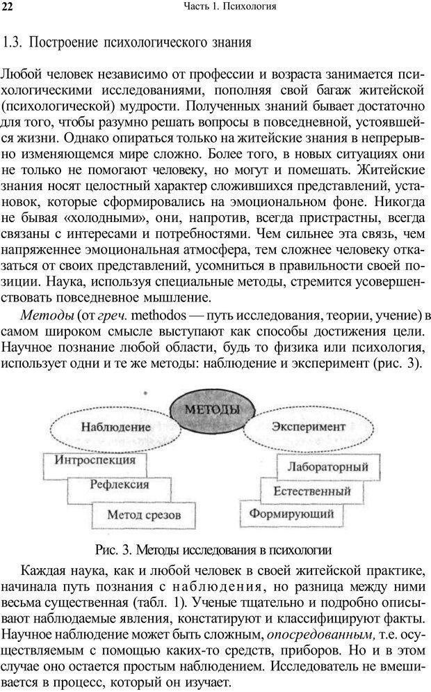 PDF. Психология и педагогика. Милорадова Н. Г. Страница 21. Читать онлайн