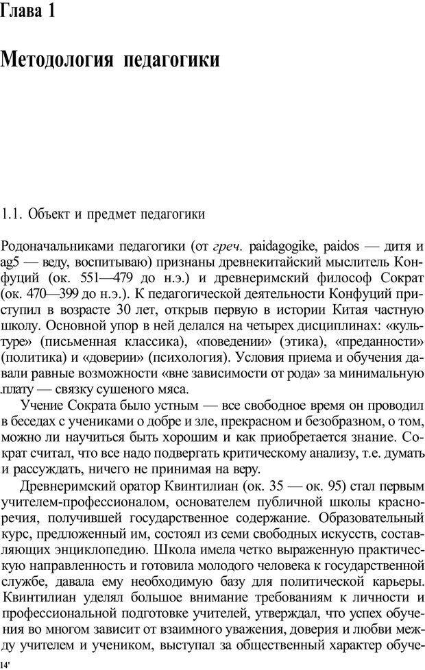 PDF. Психология и педагогика. Милорадова Н. Г. Страница 211. Читать онлайн