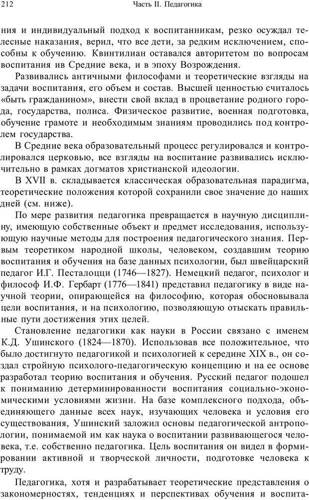 PDF. Психология и педагогика. Милорадова Н. Г. Страница 212. Читать онлайн