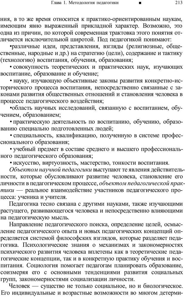 PDF. Психология и педагогика. Милорадова Н. Г. Страница 213. Читать онлайн