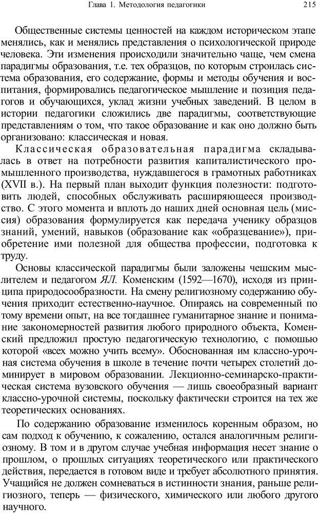 PDF. Психология и педагогика. Милорадова Н. Г. Страница 215. Читать онлайн