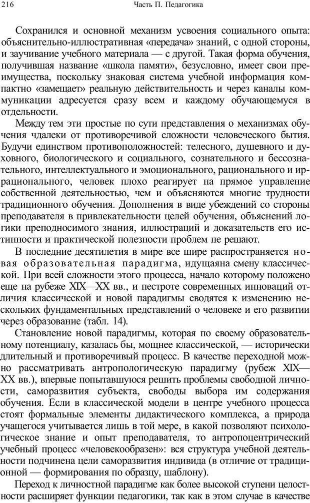 PDF. Психология и педагогика. Милорадова Н. Г. Страница 216. Читать онлайн