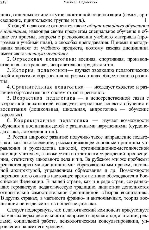 PDF. Психология и педагогика. Милорадова Н. Г. Страница 218. Читать онлайн