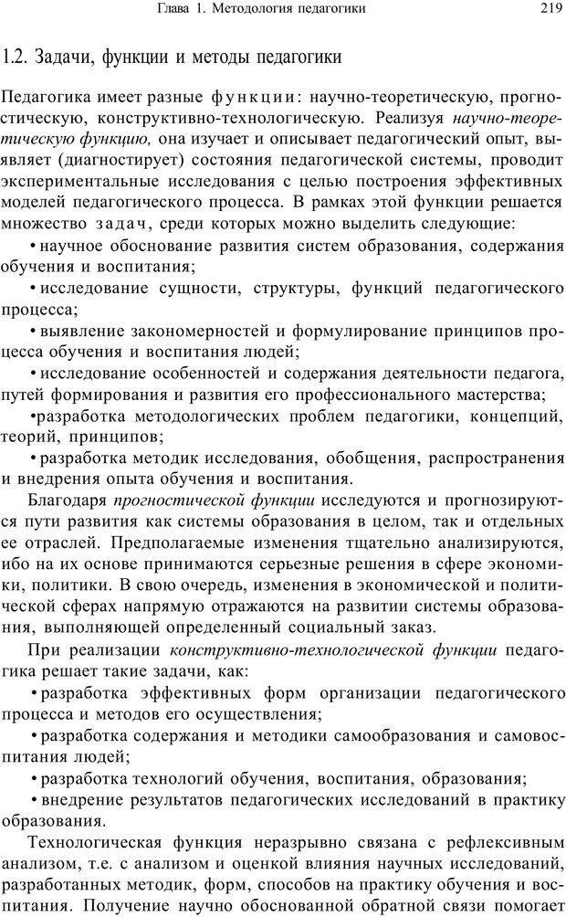 PDF. Психология и педагогика. Милорадова Н. Г. Страница 219. Читать онлайн