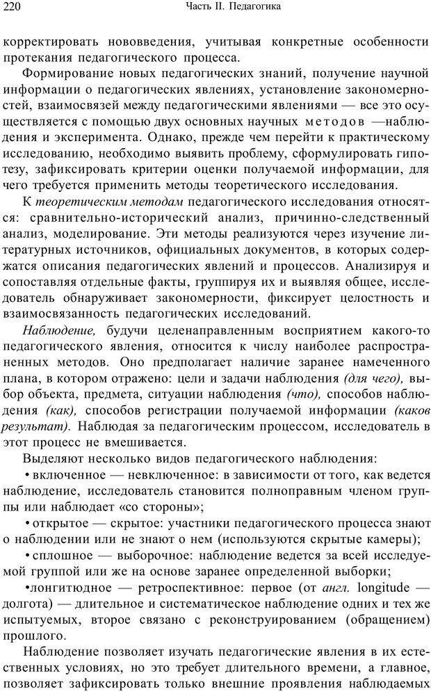 PDF. Психология и педагогика. Милорадова Н. Г. Страница 220. Читать онлайн