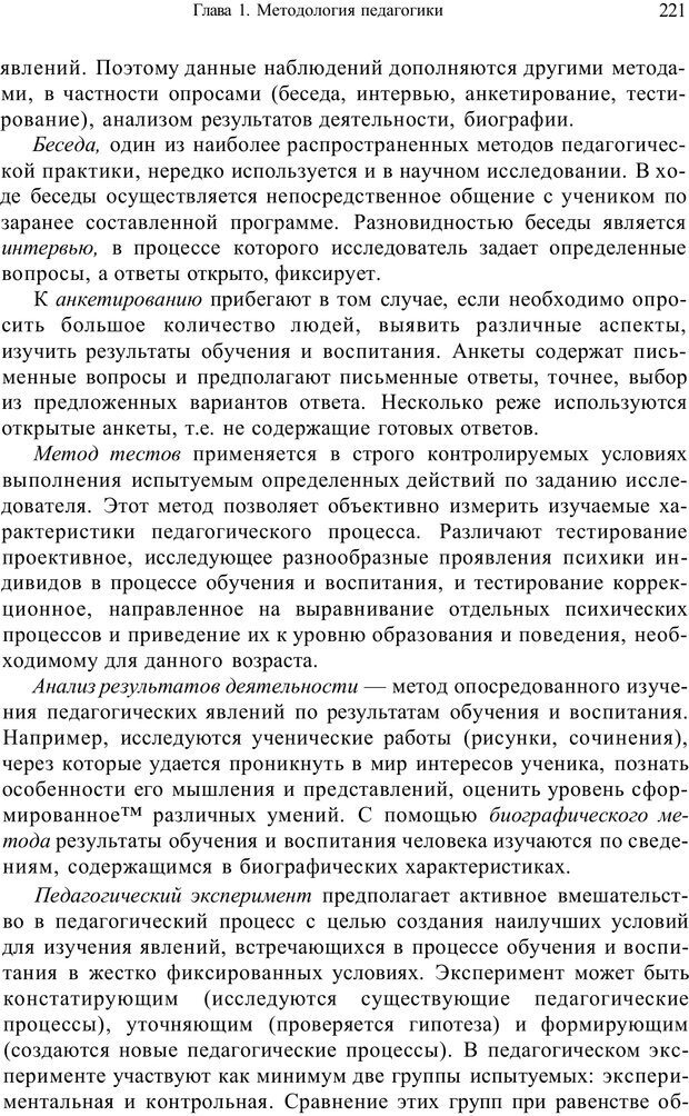 PDF. Психология и педагогика. Милорадова Н. Г. Страница 221. Читать онлайн