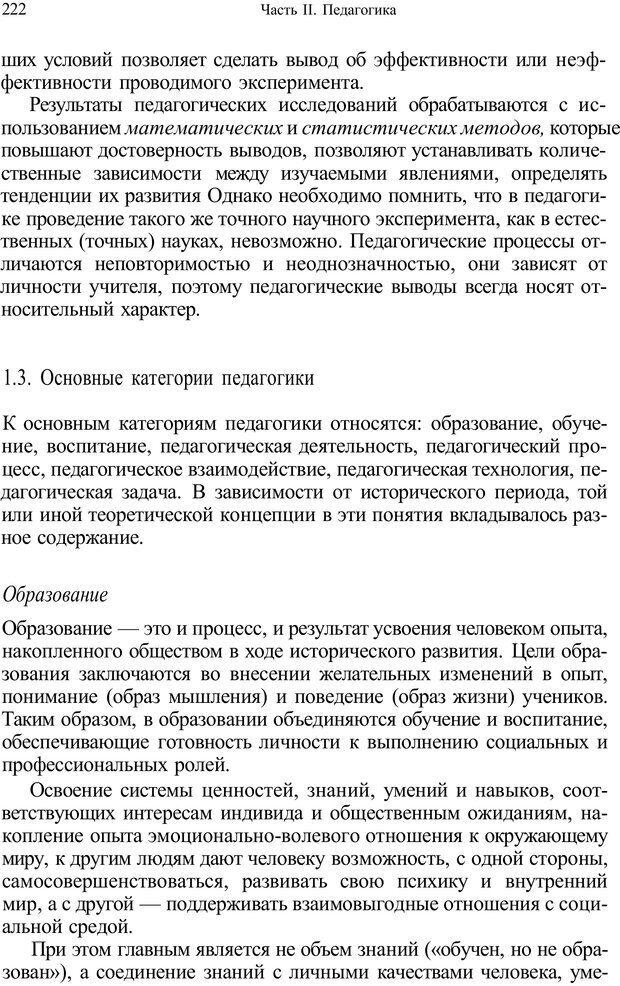 PDF. Психология и педагогика. Милорадова Н. Г. Страница 222. Читать онлайн