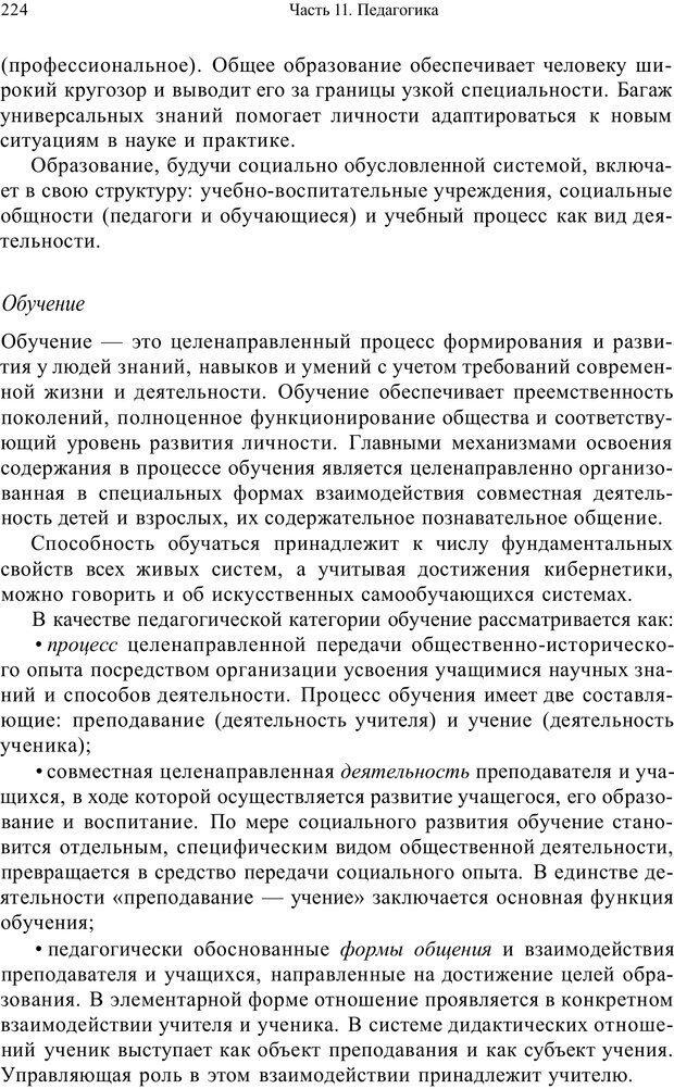 PDF. Психология и педагогика. Милорадова Н. Г. Страница 224. Читать онлайн