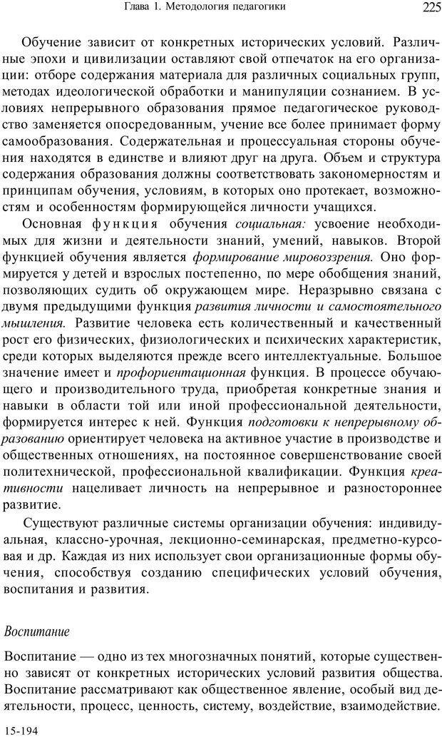 PDF. Психология и педагогика. Милорадова Н. Г. Страница 225. Читать онлайн