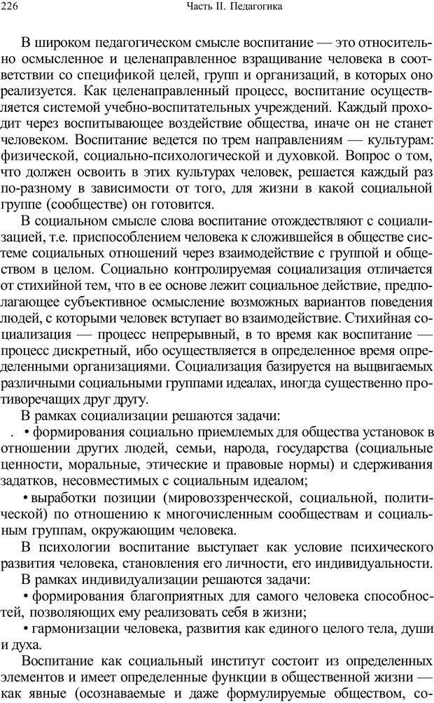 PDF. Психология и педагогика. Милорадова Н. Г. Страница 226. Читать онлайн