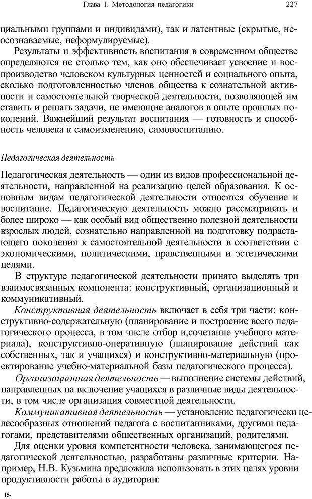 PDF. Психология и педагогика. Милорадова Н. Г. Страница 227. Читать онлайн