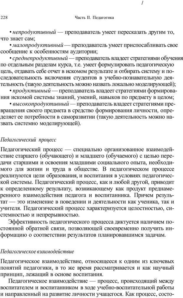 PDF. Психология и педагогика. Милорадова Н. Г. Страница 228. Читать онлайн