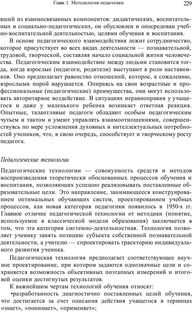 PDF. Психология и педагогика. Милорадова Н. Г. Страница 229. Читать онлайн