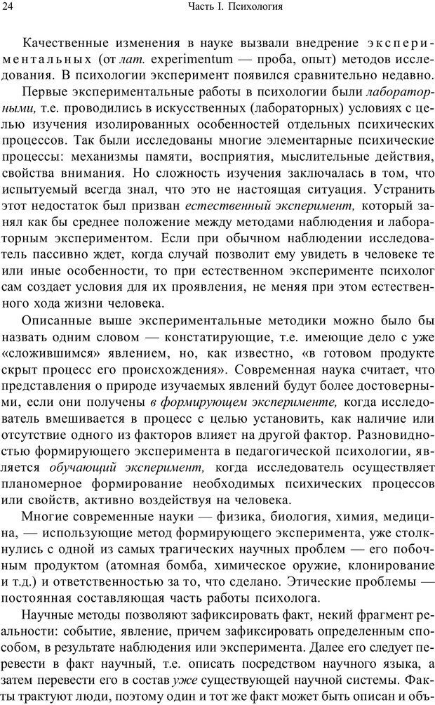 PDF. Психология и педагогика. Милорадова Н. Г. Страница 23. Читать онлайн