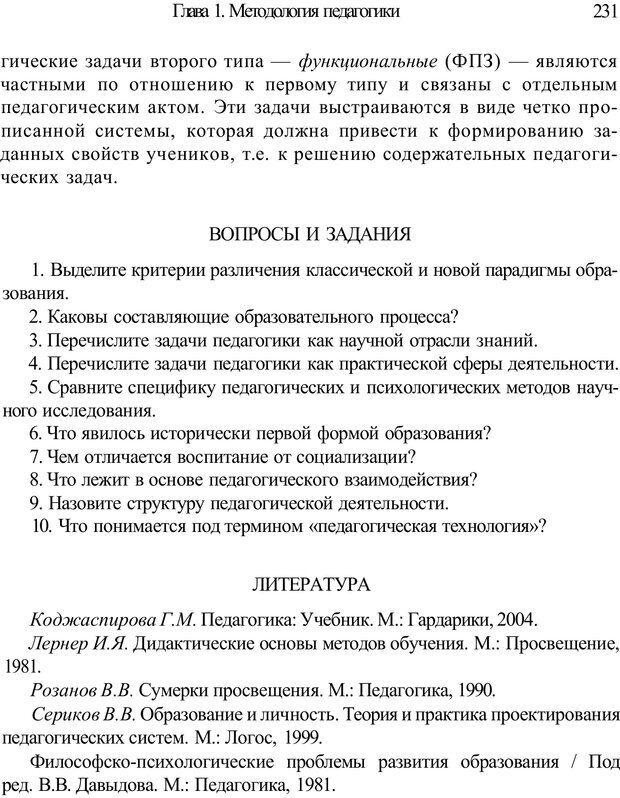 PDF. Психология и педагогика. Милорадова Н. Г. Страница 231. Читать онлайн