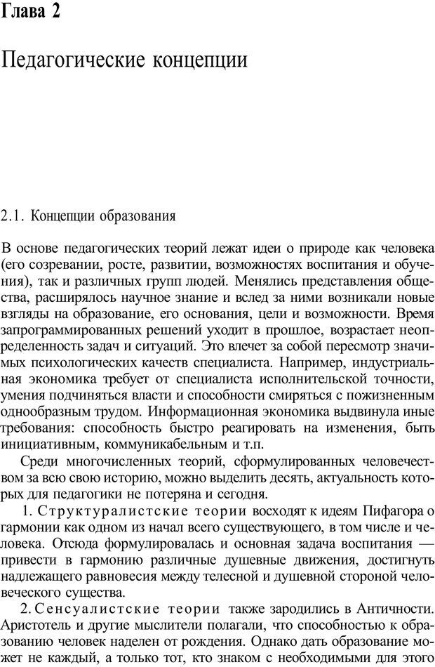 PDF. Психология и педагогика. Милорадова Н. Г. Страница 232. Читать онлайн