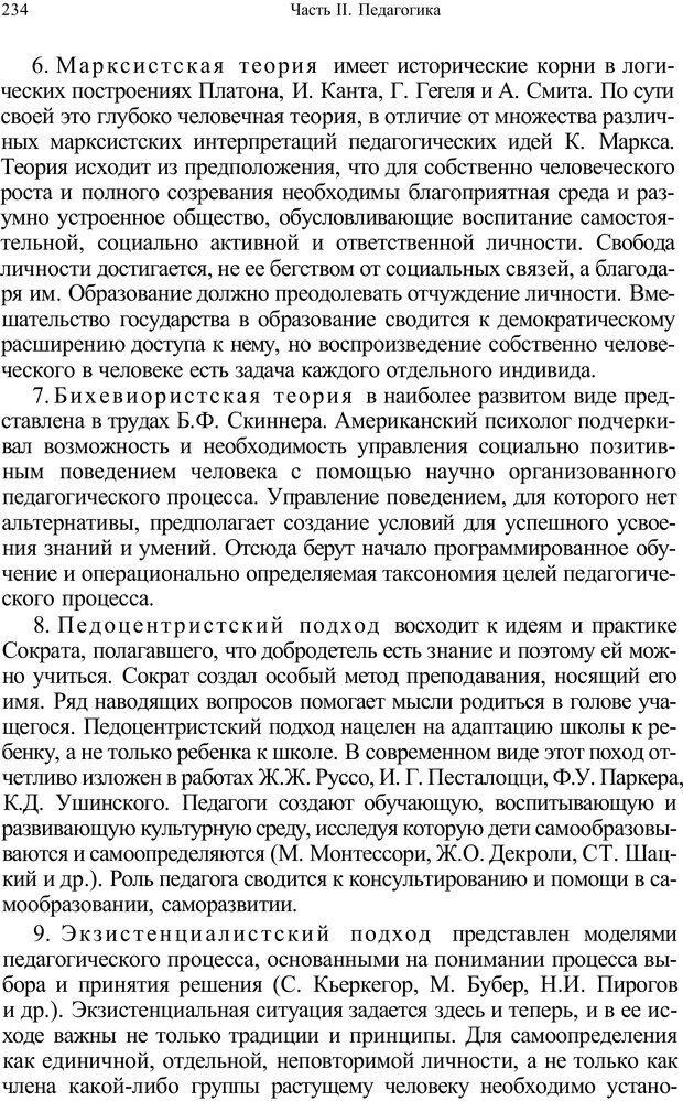 PDF. Психология и педагогика. Милорадова Н. Г. Страница 234. Читать онлайн