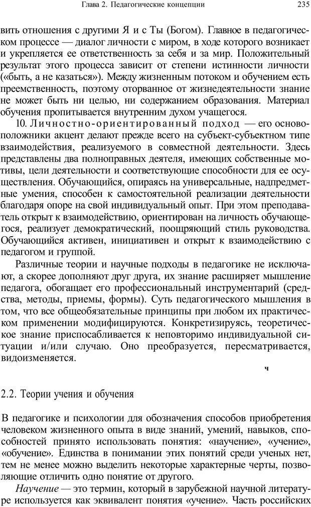 PDF. Психология и педагогика. Милорадова Н. Г. Страница 235. Читать онлайн