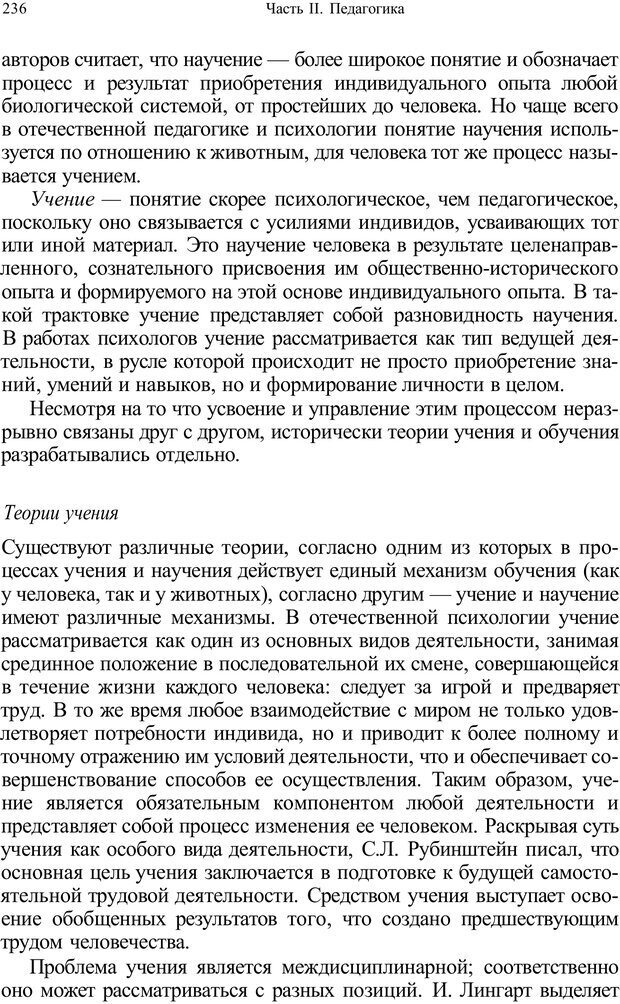 PDF. Психология и педагогика. Милорадова Н. Г. Страница 236. Читать онлайн