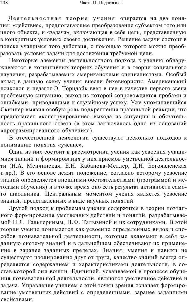 PDF. Психология и педагогика. Милорадова Н. Г. Страница 238. Читать онлайн