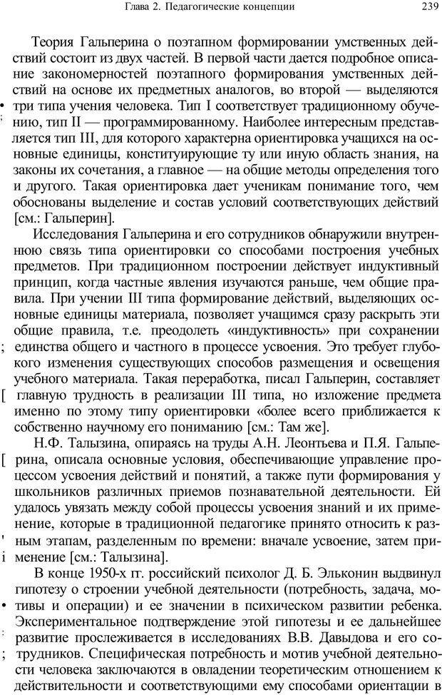 PDF. Психология и педагогика. Милорадова Н. Г. Страница 239. Читать онлайн