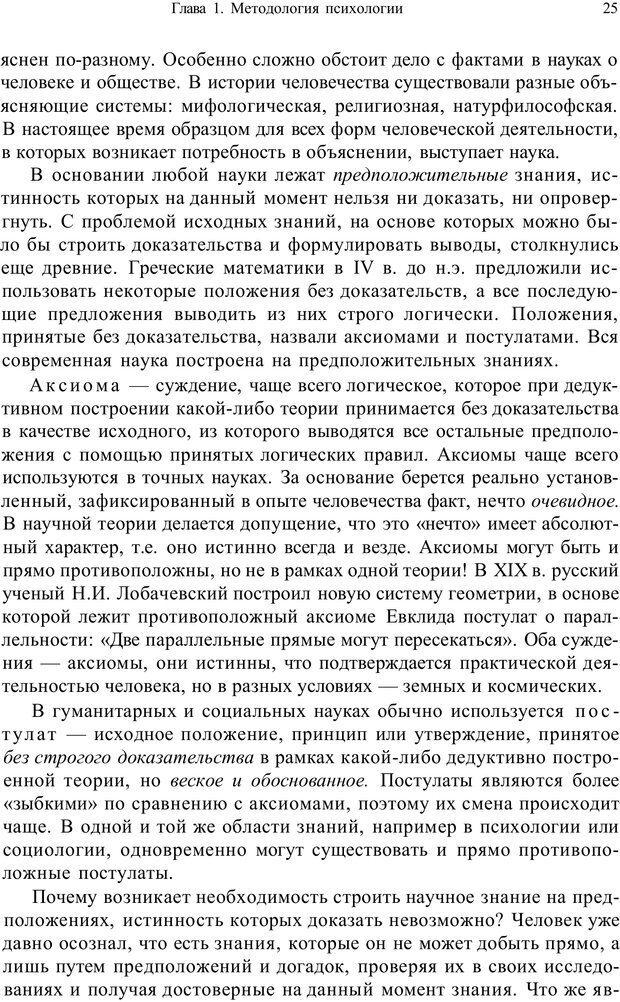 PDF. Психология и педагогика. Милорадова Н. Г. Страница 24. Читать онлайн