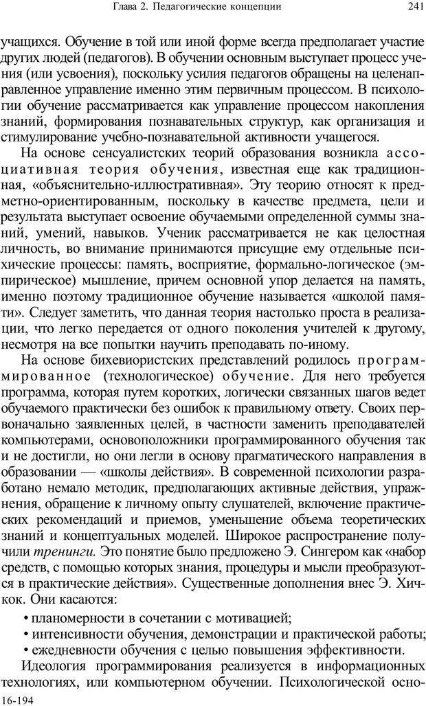 PDF. Психология и педагогика. Милорадова Н. Г. Страница 241. Читать онлайн