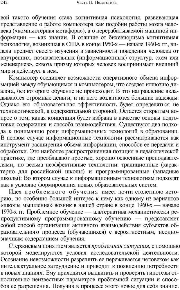 PDF. Психология и педагогика. Милорадова Н. Г. Страница 242. Читать онлайн