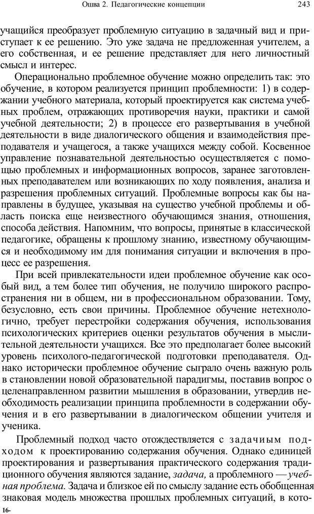 PDF. Психология и педагогика. Милорадова Н. Г. Страница 243. Читать онлайн