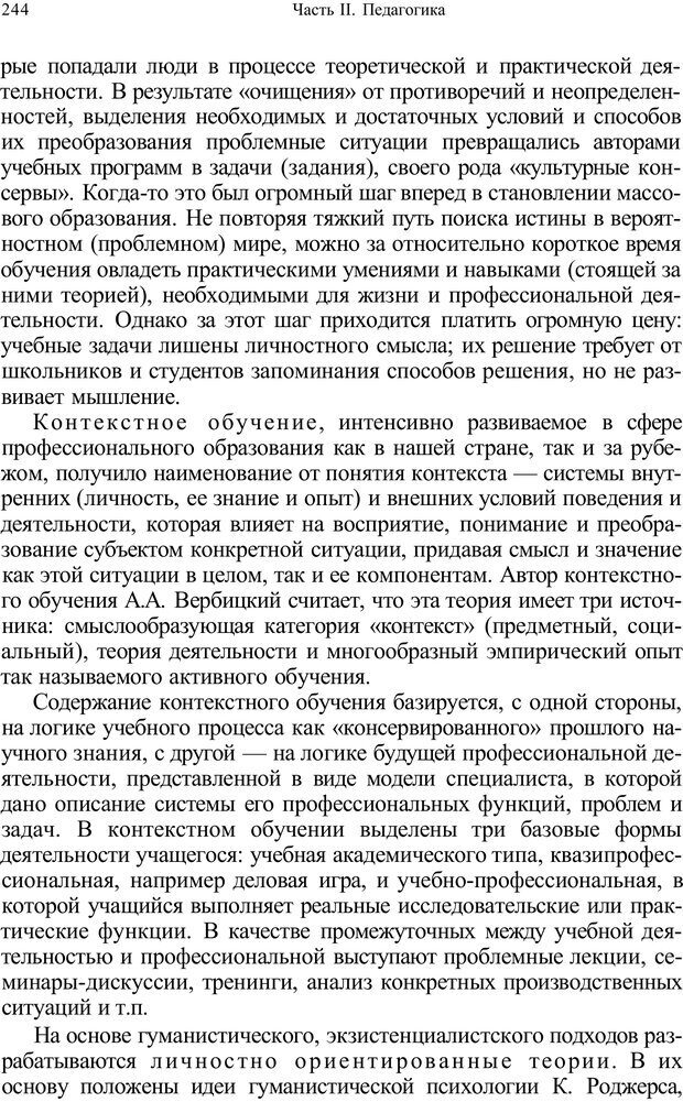 PDF. Психология и педагогика. Милорадова Н. Г. Страница 244. Читать онлайн