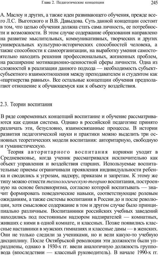 PDF. Психология и педагогика. Милорадова Н. Г. Страница 245. Читать онлайн