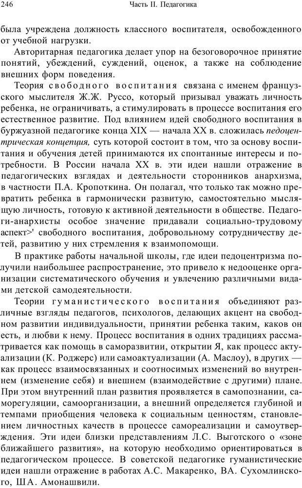 PDF. Психология и педагогика. Милорадова Н. Г. Страница 246. Читать онлайн