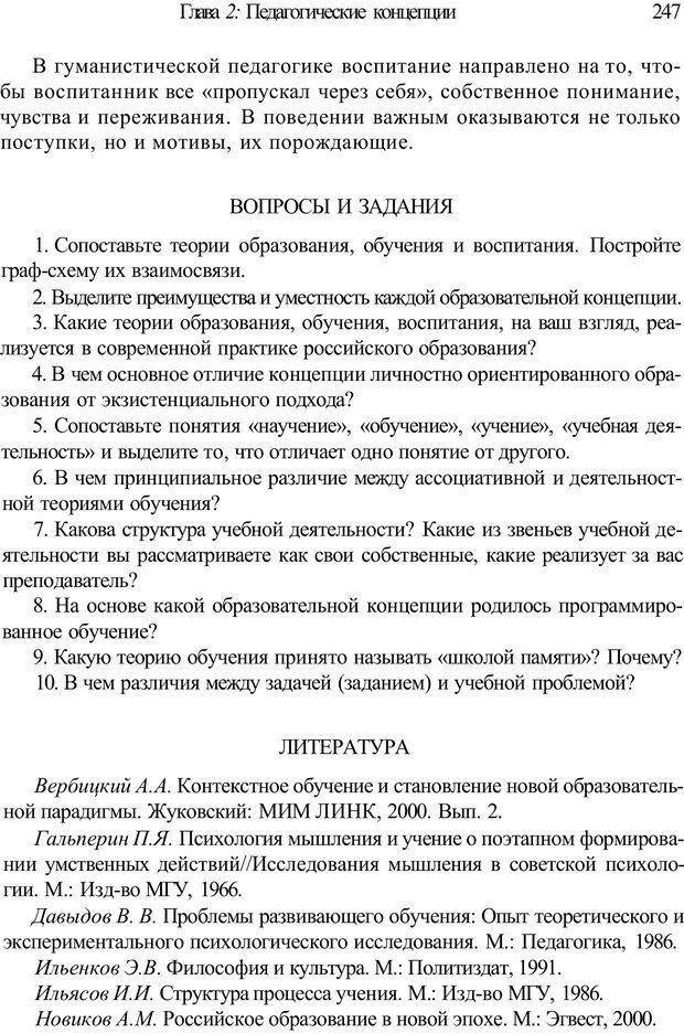 PDF. Психология и педагогика. Милорадова Н. Г. Страница 247. Читать онлайн