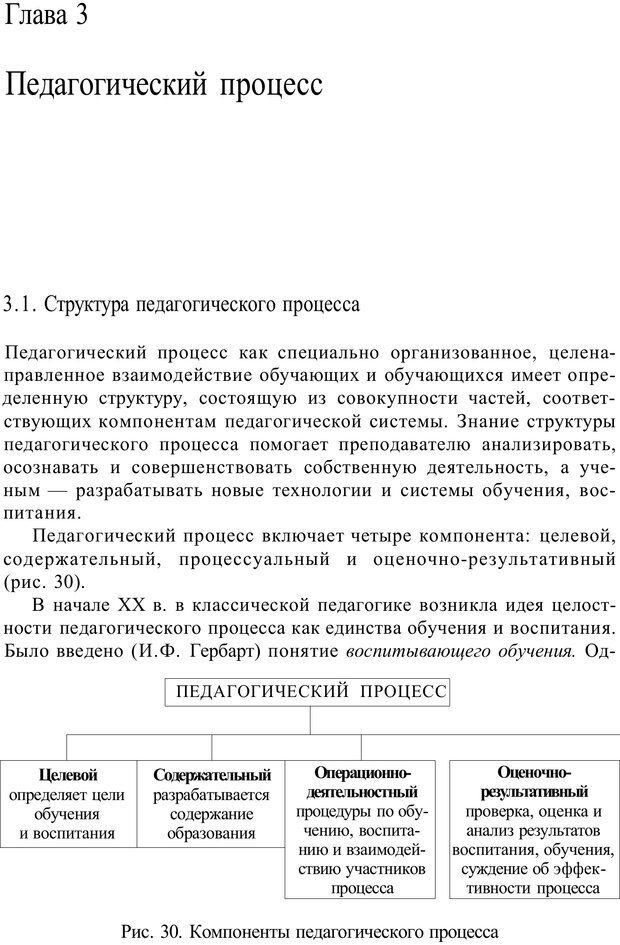 PDF. Психология и педагогика. Милорадова Н. Г. Страница 248. Читать онлайн