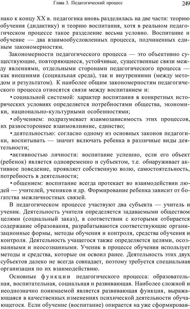 PDF. Психология и педагогика. Милорадова Н. Г. Страница 249. Читать онлайн