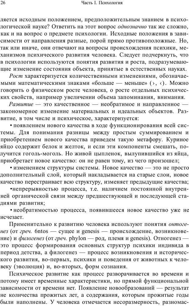 PDF. Психология и педагогика. Милорадова Н. Г. Страница 25. Читать онлайн