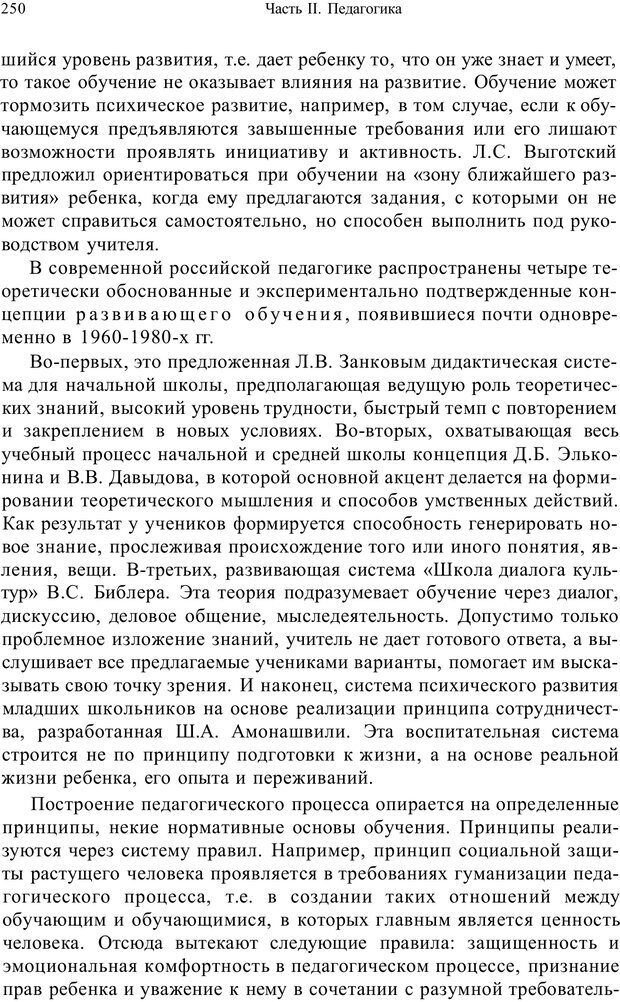 PDF. Психология и педагогика. Милорадова Н. Г. Страница 250. Читать онлайн