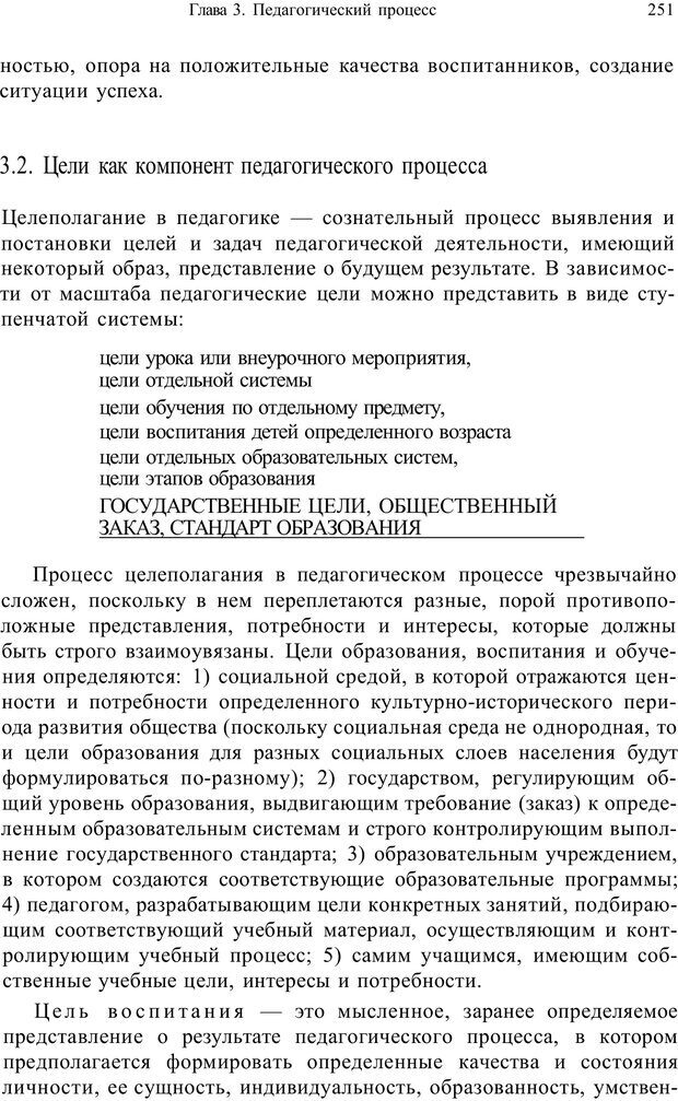 PDF. Психология и педагогика. Милорадова Н. Г. Страница 251. Читать онлайн