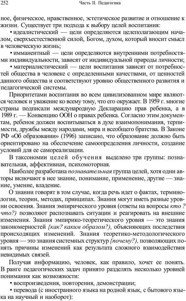 PDF. Психология и педагогика. Милорадова Н. Г. Страница 252. Читать онлайн