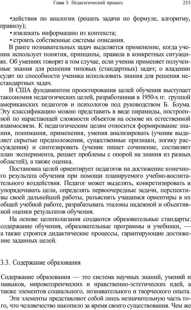 PDF. Психология и педагогика. Милорадова Н. Г. Страница 253. Читать онлайн