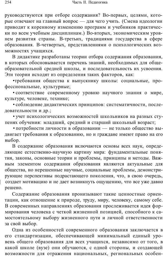 PDF. Психология и педагогика. Милорадова Н. Г. Страница 254. Читать онлайн
