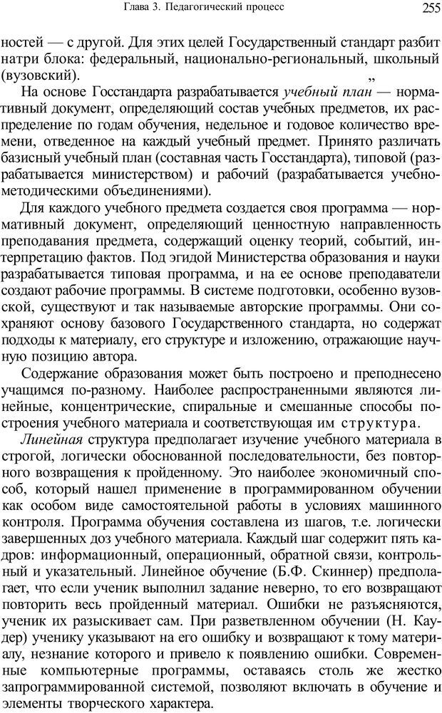 PDF. Психология и педагогика. Милорадова Н. Г. Страница 255. Читать онлайн
