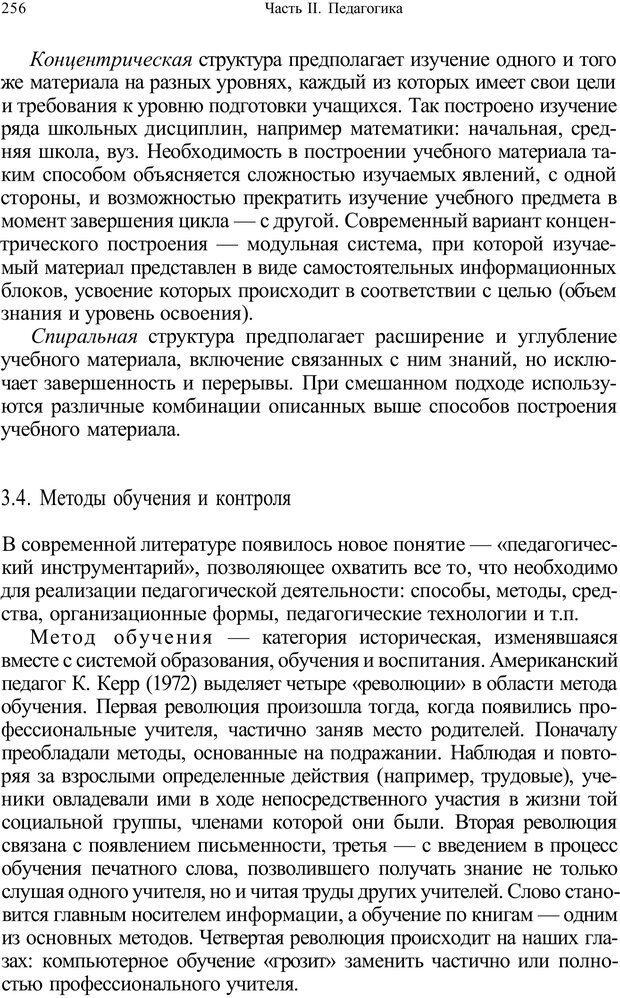 PDF. Психология и педагогика. Милорадова Н. Г. Страница 256. Читать онлайн